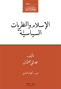 الاسلام والنظريات السياسية