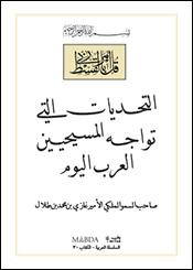 Arabic Christians - Prince Ghazi