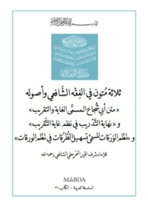 Thalathat Mutun fi al Fiqh al Shafi'i