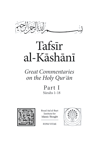 The Great Commentaries of the Holy Qur'an Series – The Royal